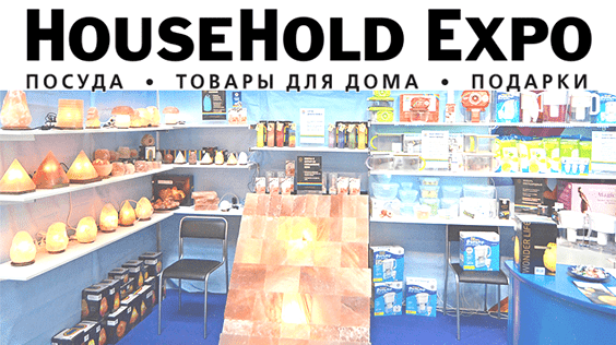 "Компания Уандер Лайф на выставке ""HouseHold-2018"""